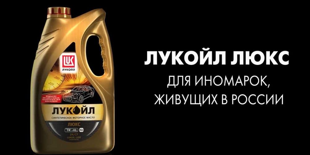 "Lukoil ""Lux"""